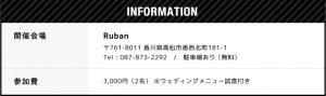 non-ruban0205-information-300x89