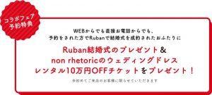non-ruban0205-privilege-300x135