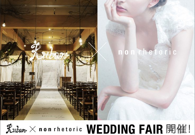 2/5(sun)Ruban&non rhetoric コラボwedding fairの詳細です!